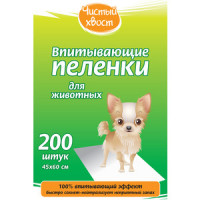 Впитывающие пеленки Чистый хвост для собак 45x60