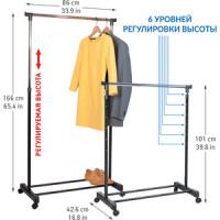 Стойка для одежды Tatkraft MERCURY передвижная. высота