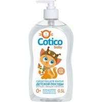 Средство COTICO для мытья детской посуды,