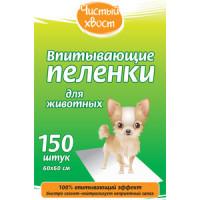 Впитывающие пеленки Чистый хвост для собак 60x60