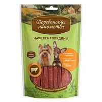 Деревенские лакомства / Нарезка Говядины для собак